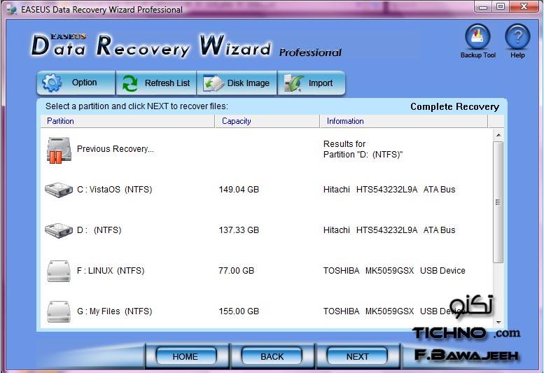 برنامج استعادات الملفات المحذوفة من الجهاز - data recovery