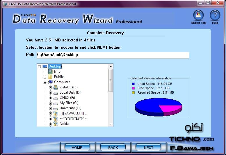 برنامج استعادة الملفات المحذوفة من الجهاز