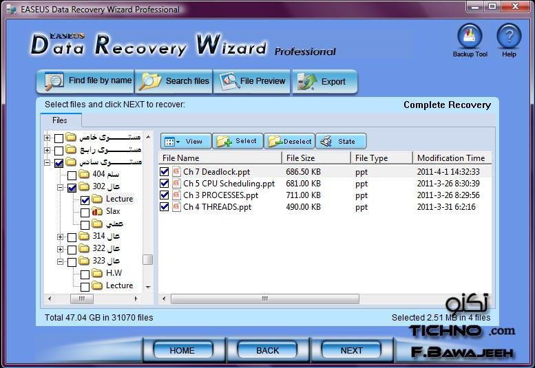 برنامج استعادات الملفات بعد الفرومات