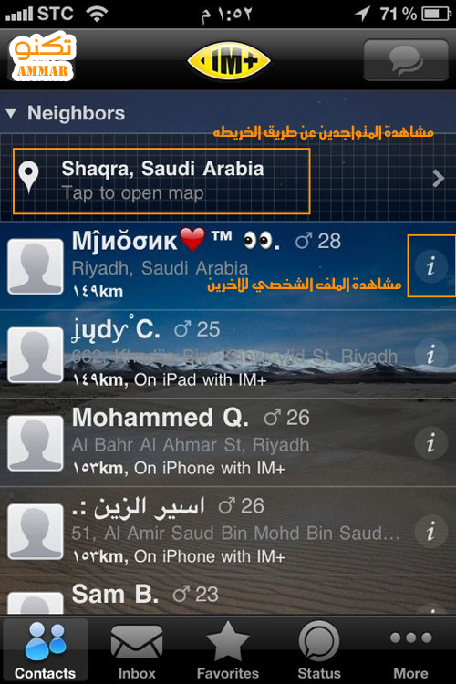 IM+ for iphone and ipad تطبيق مجاني للايفون والايباد يسمح باستخدام ايميل الهوت ميل