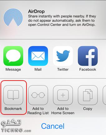 طريقة اضافة صفحات للمفضلة في الايفون