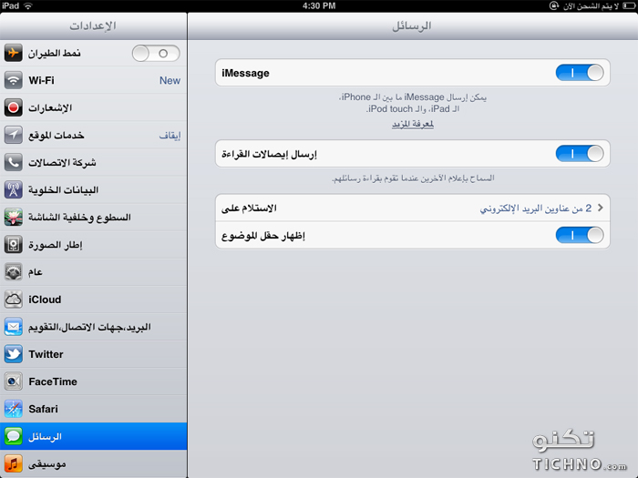 ios 5 imessage - الاي مسج على الاي او اس 5