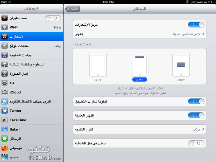 notifications in ios5 - التنبيهات في الاي او اس 5