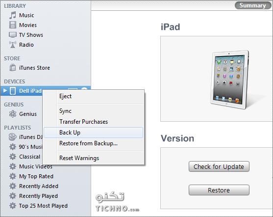 how to back up your ipad iphone -  كيفية الباك اب من الايتونز للايباد