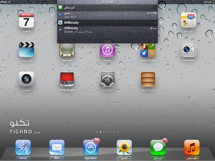 notifications in ios5 - التنيهات في الاصدار 5