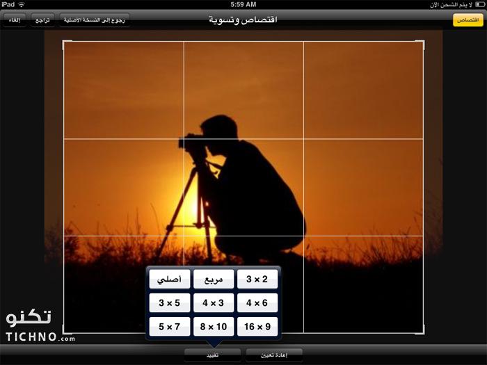 تحرير الصور