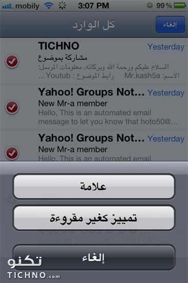 mark all as read in mail iphone - تحديد الجميع كـ مقروء