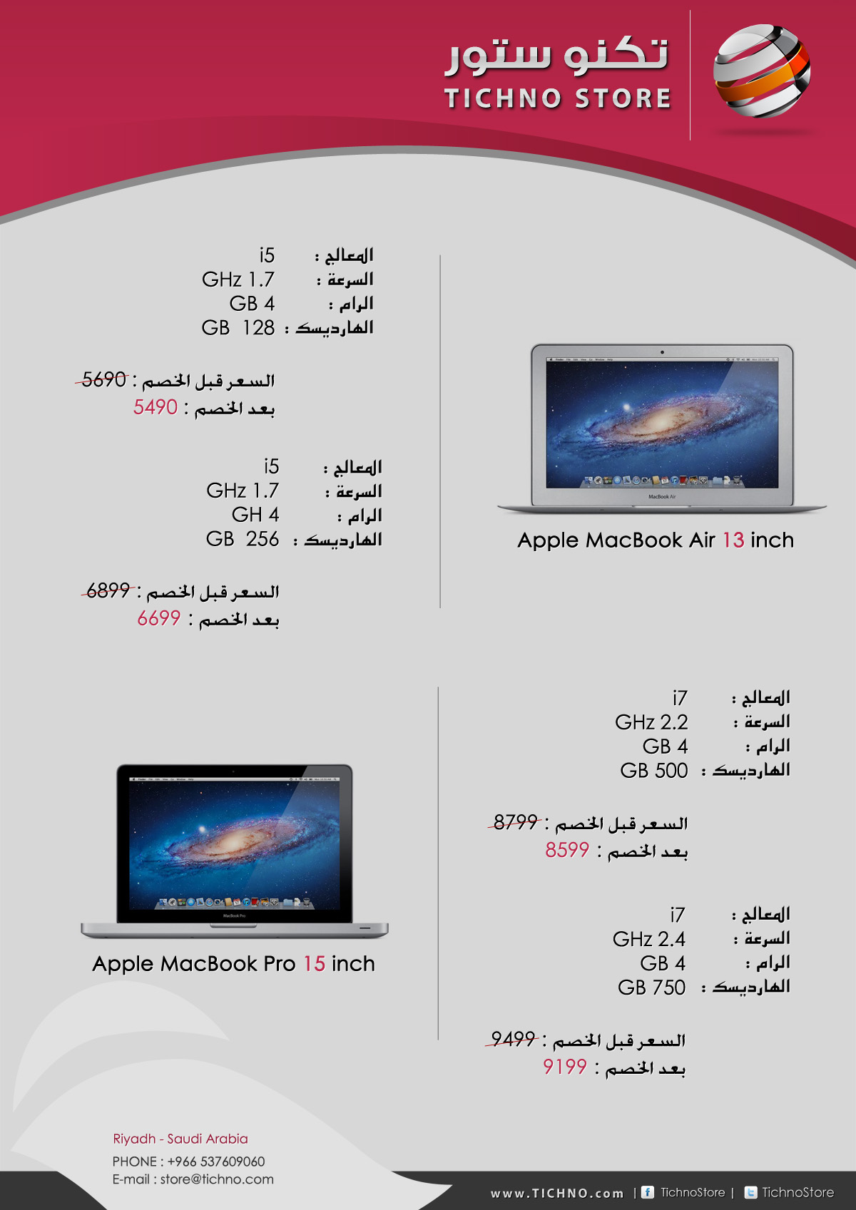 عروض خاصة على اسعار الماك بوك برو والماك بوك اير في الرياض