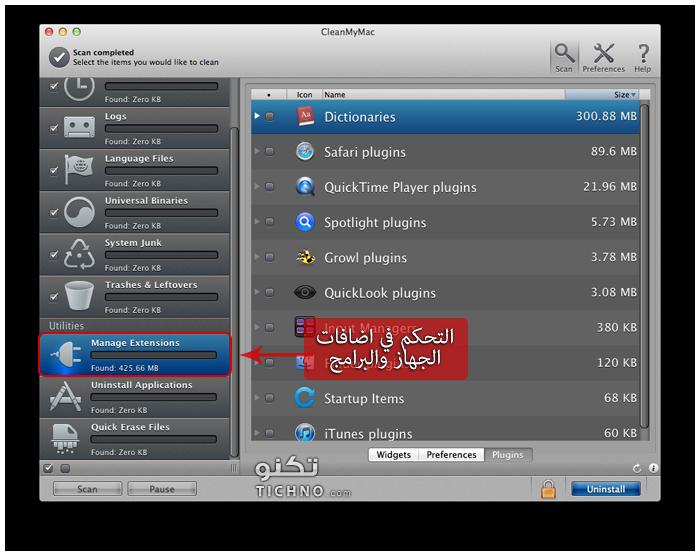 clean my mac manage extensions - التحكم بالاضافات في برنامج كلين ماي ماك