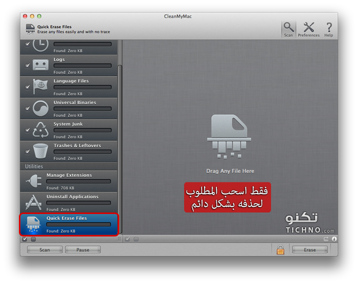 clean my mac erase files - حذف الملفات بشكل دائم في برنامج كلين ماي ماك