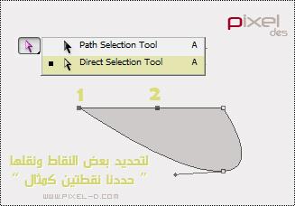 pen tool - شرح كيفية الرسم بالبن تول أداة الباث في الفوتوشوب