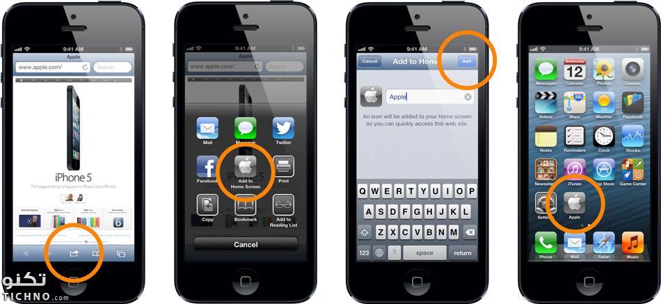 How to add a website icon to your Home screen - إنشاء اختصار لموقع على سطح الايفون والايباد