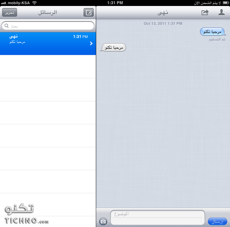 ios5 imessage اي مسج
