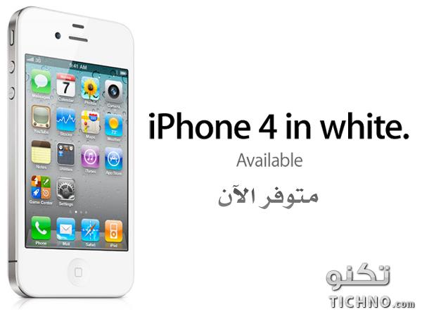 اي فون 4 ابيض الان في الاسواق - iPhone 4 now is available