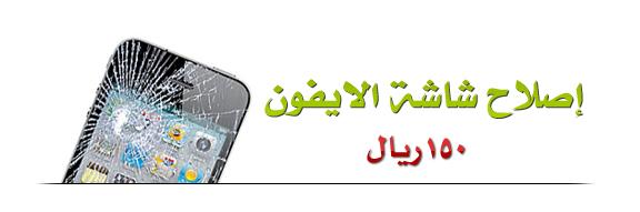 سعر إصلاح شاشة الايفون الخارجية - عرض خاص على صيانة جهاز الايفون وتغيير شاشته الخارجية اللمس ( التتش )