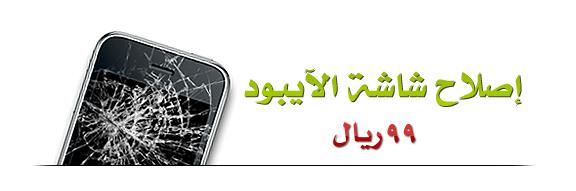 سعر تصليح شاشة الايبود - عرض خاص على صيانة جهاز الايبود وتغيير شاشته الخارجية اللمس ( التتش )