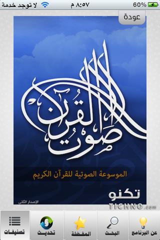 التطبيقات الاسلامية