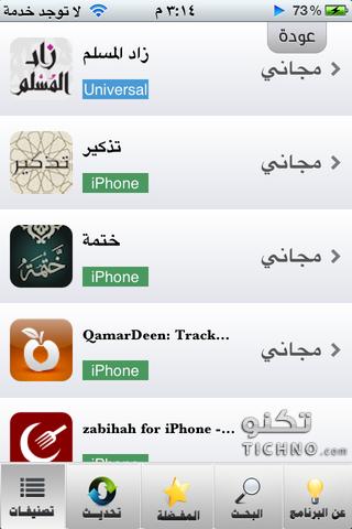 islamic apps - التطبيقات الاسلامية