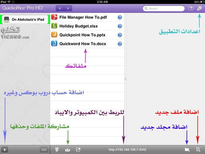 واجهة تطبيق كويك اوفيس على الايباد quickoffice hd pro