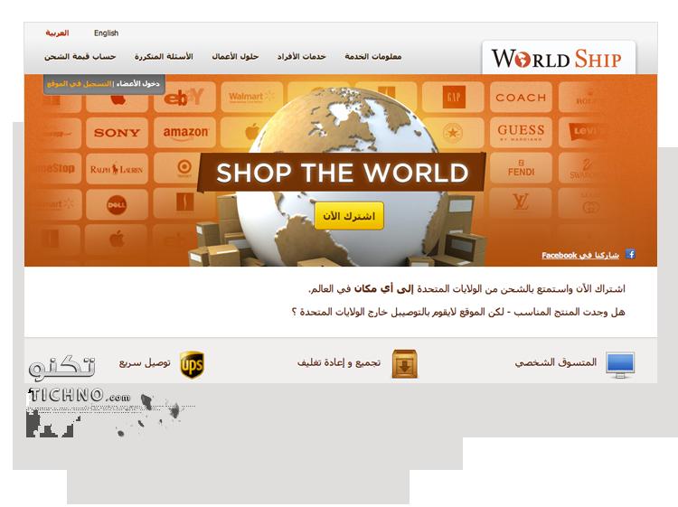 worldship طريقة التسجيل في موقع ورلد شيب بالصور